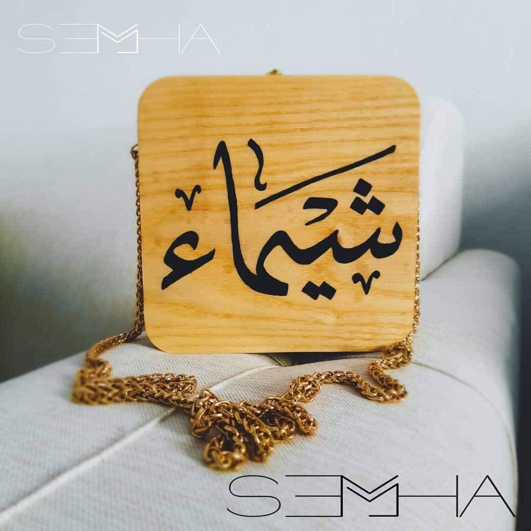 sac en bois Tunisie-Semha.Store